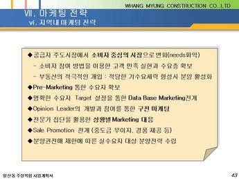 경기도 고양시 일산동 주상복합 건축분양사업계획서 #43