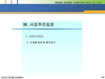 경기도 고양시 일산동 주상복합 건축분양사업계획서 #44