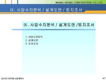 경기도 고양시 일산동 주상복합 건축분양사업계획서 #47