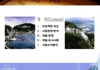 강원도 속초시대포동 가족호텔 신축 사업계획서 page 3