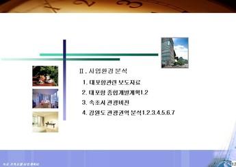 강원도 속초시대포동 가족호텔 신축 사업계획서 #13