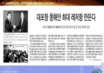 강원도 속초시대포동 가족호텔 신축 사업계획서 #14