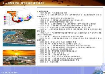 강원도 속초시대포동 가족호텔 신축 사업계획서 #16