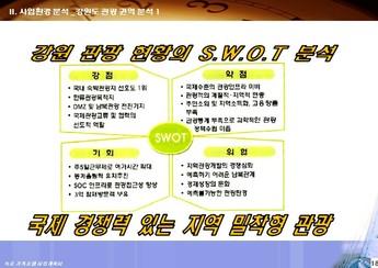 강원도 속초시대포동 가족호텔 신축 사업계획서 #19