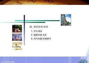 강원도 속초시대포동 가족호텔 신축 사업계획서 #30