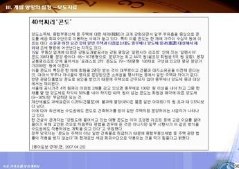 강원도 속초시대포동 가족호텔 신축 사업계획서 #31