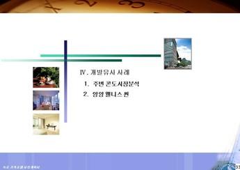 강원도 속초시대포동 가족호텔 신축 사업계획서 #34
