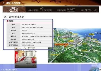 강원도 속초시대포동 가족호텔 신축 사업계획서 #36