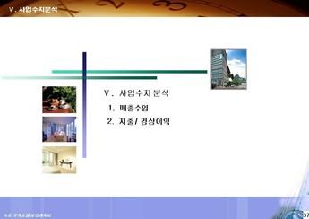 강원도 속초시대포동 가족호텔 신축 사업계획서 #38