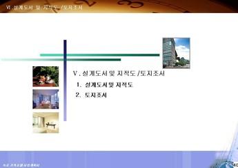 강원도 속초시대포동 가족호텔 신축 사업계획서 #41