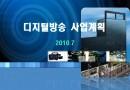 디지털 방송 교육 평생교육원 사업계획서