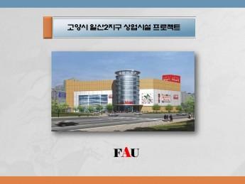 경기도고양시 일산 상업시설사업계획서