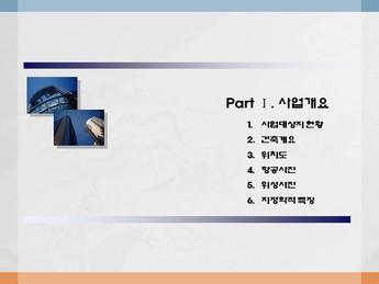 경기도고양시 일산 상업시설사업계획서 page 3