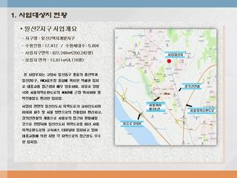 경기도고양시 일산 상업시설사업계획서 page 4