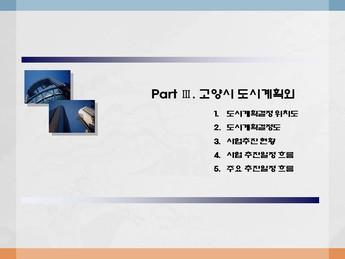 경기도고양시 일산 상업시설사업계획서 #14