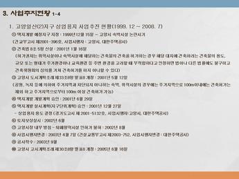 경기도고양시 일산 상업시설사업계획서 #18