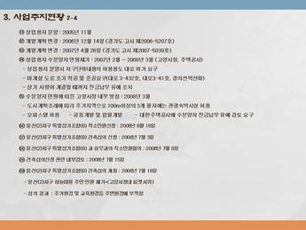경기도고양시 일산 상업시설사업계획서 #19