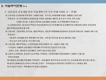 경기도고양시 일산 상업시설사업계획서 #20