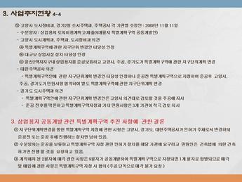 경기도고양시 일산 상업시설사업계획서 #21