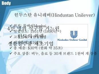 힌두스탄유니레버 사회적기업 page 5
