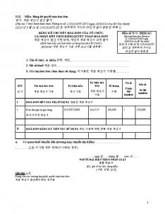 베트남 각종 세금계산서양식 리스트 #14