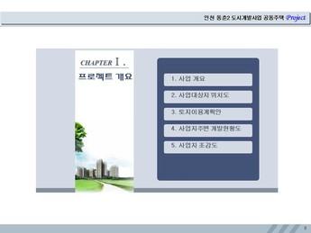인천시 연수구동춘동 공동주택개발 사업계획서 page 3