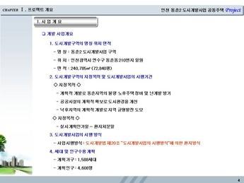 인천시 연수구동춘동 공동주택개발 사업계획서 page 4