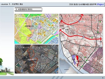 인천시 연수구동춘동 공동주택개발 사업계획서 page 5
