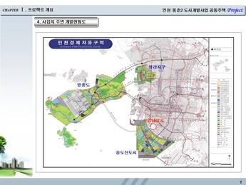 인천시 연수구동춘동 공동주택개발 사업계획서 page 7