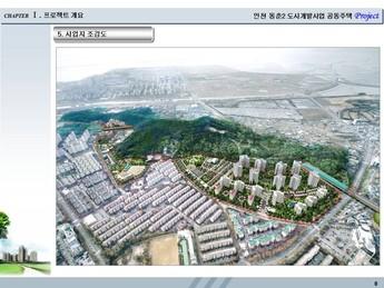 인천시 연수구동춘동 공동주택개발 사업계획서 page 8