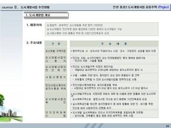 인천시 연수구동춘동 공동주택개발 사업계획서 page 10