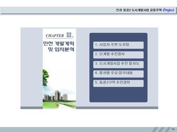 인천시 연수구동춘동 공동주택개발 사업계획서 #16