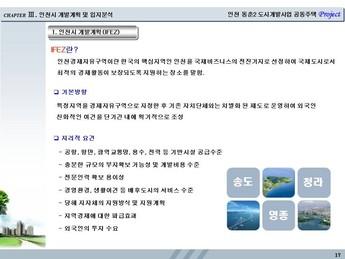 인천시 연수구동춘동 공동주택개발 사업계획서 #17