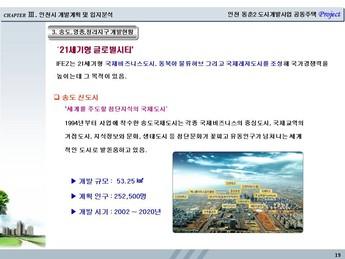 인천시 연수구동춘동 공동주택개발 사업계획서 #19