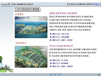 인천시 연수구동춘동 공동주택개발 사업계획서 #20