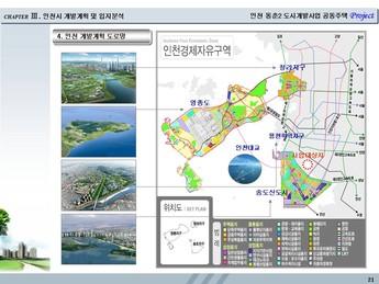 인천시 연수구동춘동 공동주택개발 사업계획서 #21
