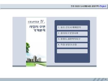 인천시 연수구동춘동 공동주택개발 사업계획서 #23