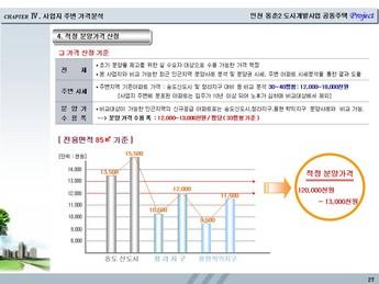 인천시 연수구동춘동 공동주택개발 사업계획서 #27