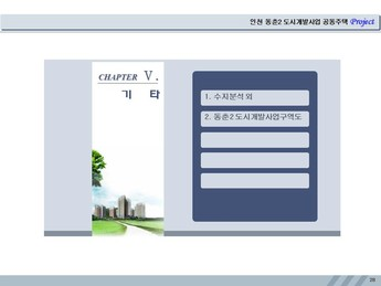 인천시 연수구동춘동 공동주택개발 사업계획서 #28