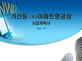 서울금천구 가산동아파트형 공장 사업계획서