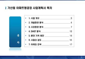서울금천구 가산동아파트형 공장 사업계획서 page 2