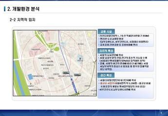 서울금천구 가산동아파트형 공장 사업계획서 page 5