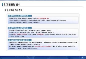서울금천구 가산동아파트형 공장 사업계획서 page 6