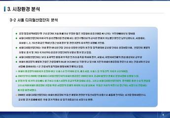 서울금천구 가산동아파트형 공장 사업계획서 page 8