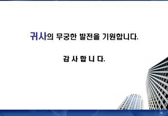 서울금천구 가산동아파트형 공장 사업계획서 #22