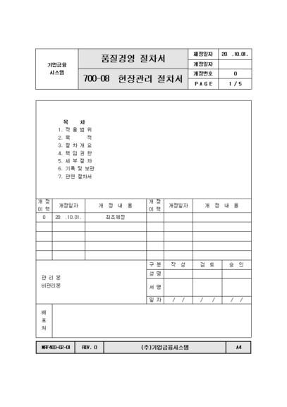 [절차서] 현장관리 절차서