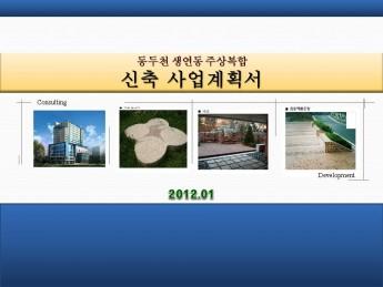 경기도동두천시 주상복합 신축 사업계획서