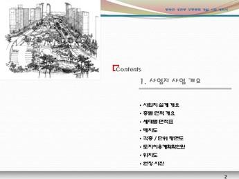 경기도동두천시 주상복합 신축 사업계획서 page 2
