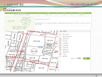 경기도동두천시 주상복합 신축 사업계획서 page 7
