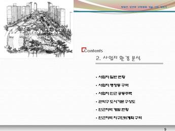 경기도동두천시 주상복합 신축 사업계획서 page 9